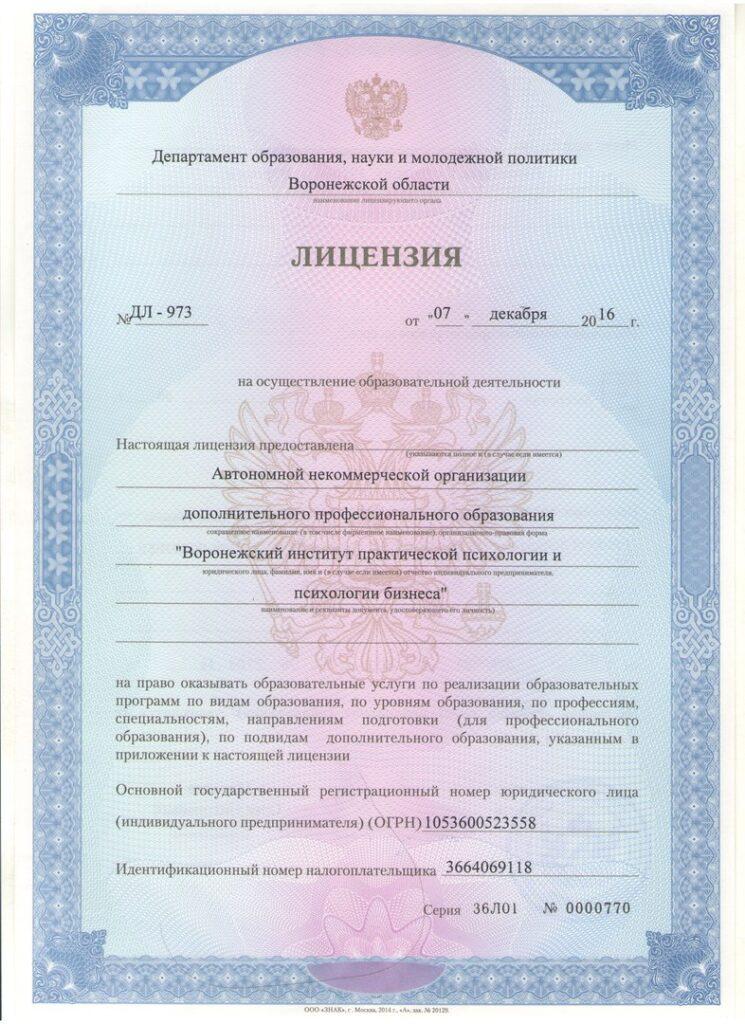 Лицензия Воронежский Институт Психологии